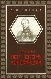 Генерал Петр Петрович Коновницын.Автор книги Е.П.Иванов