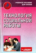 Учебник История Социальной Работы