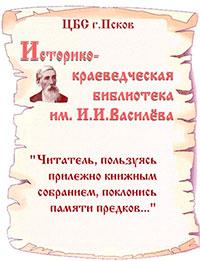 Эмблема историко-краеведческой библиотеки им.И.И.Василёва