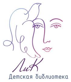 Эмблема библиотеки ЛиК
