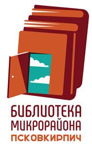 Эмблема библиотеки - общественного центра микрорайона Псковкирпич