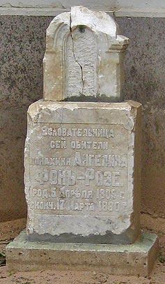 Фрагмент сохранившегося могилного камня